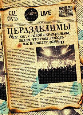 Hillsong Ukraine (Хиллсонг Киев) - Неразделимы (2010)